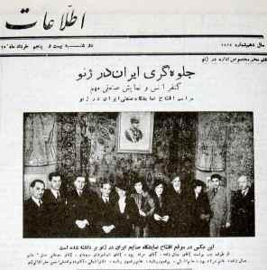 Iran's Glory in Geneva, 1931, Ettelaat Newspaper, Iran - Homa Nasab for  Iranica Pictura at MuseumViews